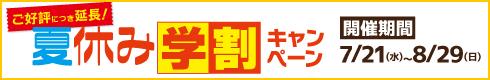 ご好評につき延長!夏休み学割キャンペーン[開催期間]7月21日(水)~8月29日(日)