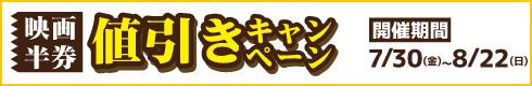 映画半券値引きキャンペーン[開催期間]7月30日(金)~8月22日(日)