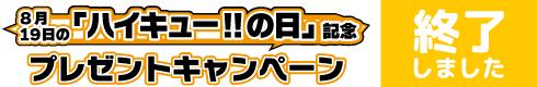 8月19日の「ハイキュー!!の日」記念 プレゼントキャンペーン