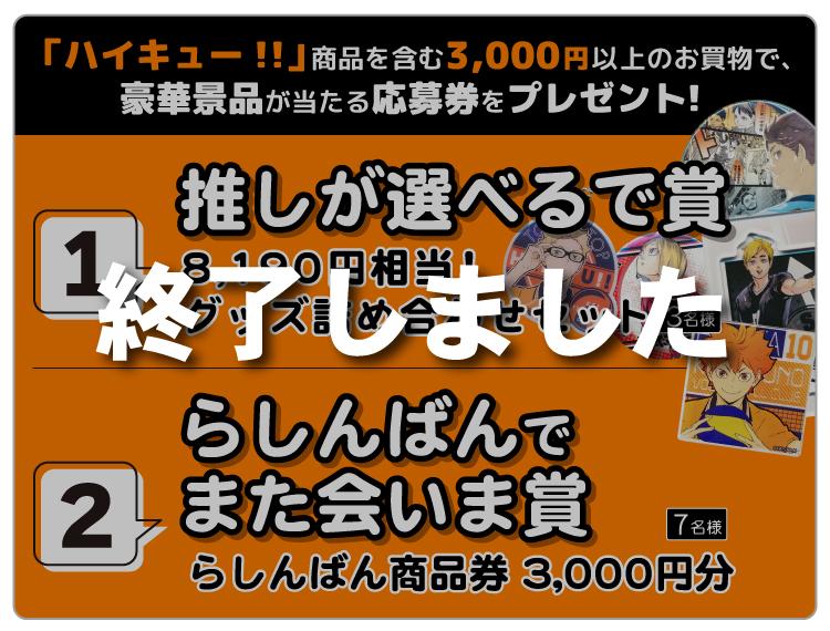 「ハイキュー!!」商品を含む3,000円以上のお買物で、豪華景品が当たる応募券をプレゼント!【推しが選べるで賞】8,190円相当!グッズ詰め合わせセット(3名様)【らしんばんでまた会いま賞】らしんばん商品券 3,000円分(7名様)