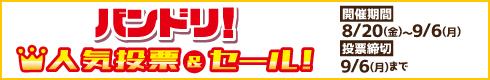 バンドリ!人気投票&セール[開催期間]8月20日(金)~9月6日(月)[投票締切9月6日(月)まで