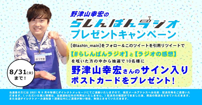 フォロー&RTで野津山幸宏さんのサイン入りポストカードが抽選で10名様に当たる!