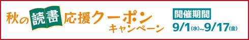 秋の読書応援クーポンキャンペーン[開催期間]9月1日(水)~9月17日(金)