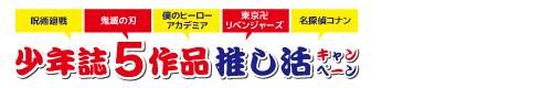 少年誌5作品推し活キャンペーン