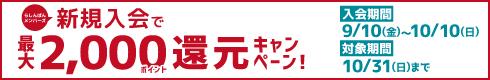 らしんばんメンバーズ新規入会で最大2,000ポイント還元キャンペーン[入会期間]9月10日(金)~10月10日(日)[対象期間]10月31日(日)まで