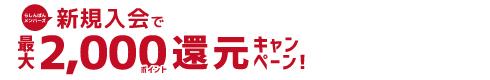 らしんばんメンバーズ新規入会で最大2,000ポイント還元キャンペーン