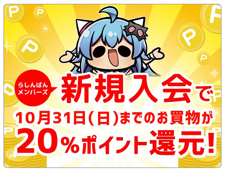 らしんばんメンバーズ新規入会で10月31日(日)までのお買物が20%ポイント還元!