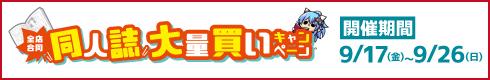 同人誌大量買いキャンペーン[開催期間]9月17日(金)~9月26日(日)