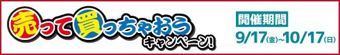 売って買っちゃおうキャンペーン[開催期間]9月17日(金)~10月17日(日)