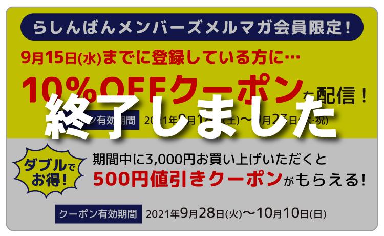 【らしんばんメンバーズメルマガ会員限定!】9月15日(水)までに登録している方に10%OFFクーポンを配信!さらに!期間中に3,000円お買い上げいただくと500円値引きクーポンがもらえる!