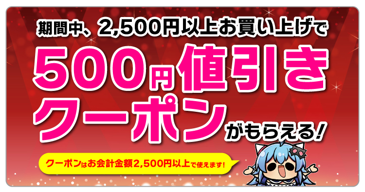 期間中、2,500円以上お買上で500円値引きクーポンがもらえる!クーポンはお会計金額2,500円以上で使えます!