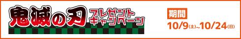 鬼滅の刃プレゼントキャンペーン[期間]10月9日(土)~10月24日(日)