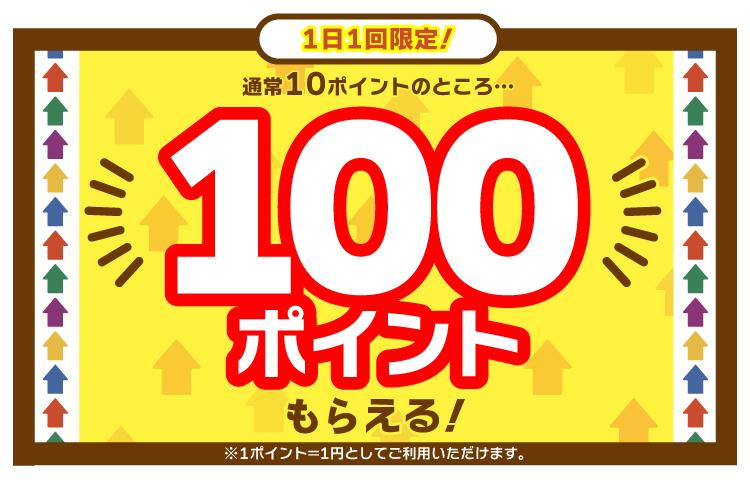 全店舗&オンラインで使える500円値引きクーポンをメルマガで配信!+らしんばんポイント200ptプレゼント!