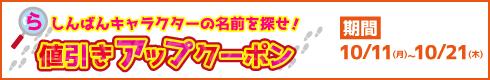 らしんばんキャラクターの名前を探せ!値引きアップクーポン[期間]10月11日(月)~10月21日(木)