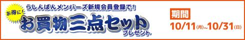 らしんばんメンバーズ新規会員登録で!お得に!お買物三点セットプレゼント![期間]10月11日(月)~10月31日(日)