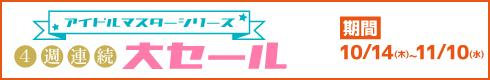 アイドルマスターシリーズ4週連続大セール[期間]10月14日(木)~11月10日(水)