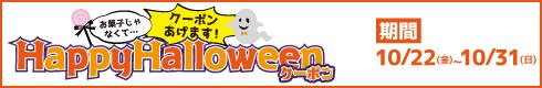 お菓子じゃなくてクーポンあげます!Happy Halloweenクーポン[期間]10月22日(金)~10月31日(日)