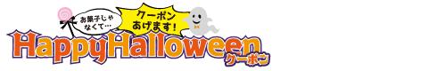 お菓子じゃなくてクーポンあげます!Happy Halloweenクーポン
