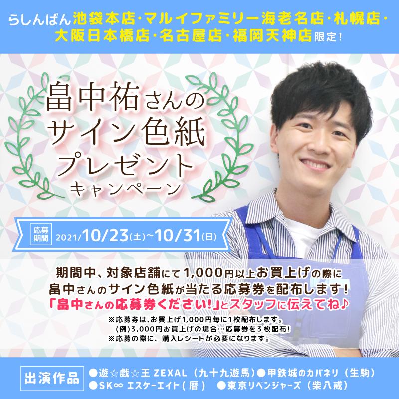 フォロー&RTで畠中祐さんのサイン入りエプロンが抽選で1名様に当たる!