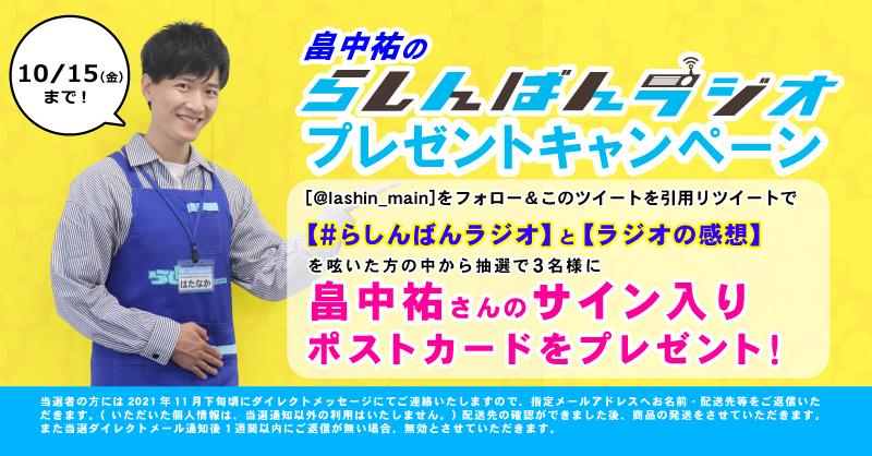 フォロー&RTで畠中祐さんのサイン入りポストカードが抽選で3名様に当たる!