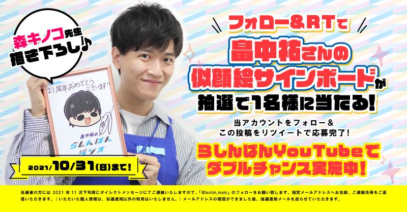 フォロー&RTで畠中祐さんの似顔絵サインボードが抽選で1名様に当たる!