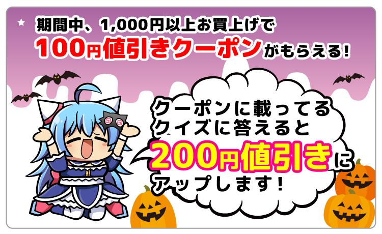 期間中、1,000円以上お買上げで100円値引きクーポンがもらえる!さらに!クーポンに載ってるクイズに答えると200円値引きにアップします!