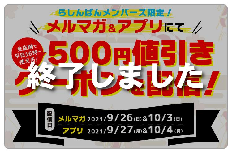 らしんばんメンバーズ限定!メルマガ&アプリにて全店舗で平日16時から使える500円値引きクーポンを配信!