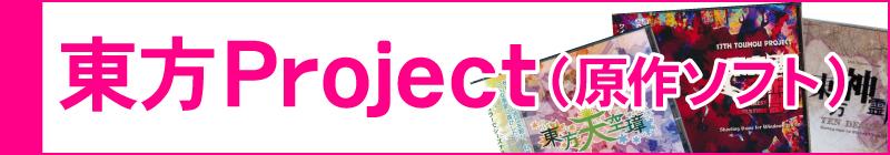 東方Project (原作ソフト)